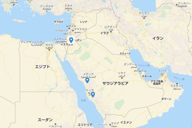 イスラム教の3大聖地