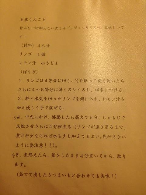 断食道場「やすらぎの里」伊豆・高原館のレシピブック