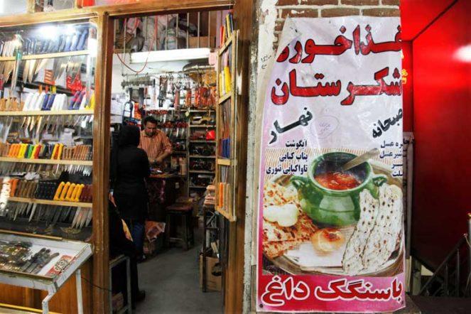イラン料理アーブグーシュト