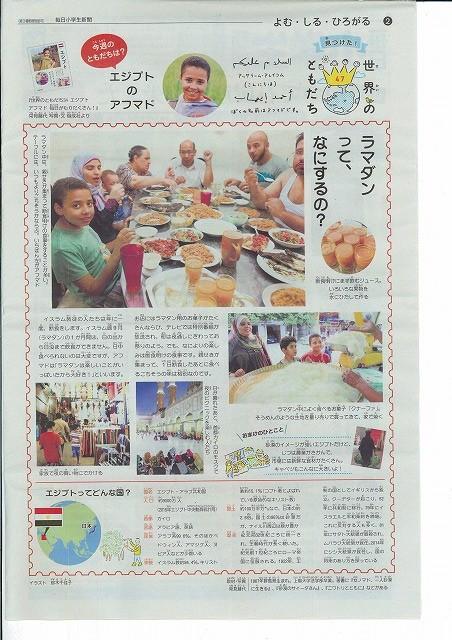 毎日小学生新聞に「世界のともだちエジプト編」の紹介が掲載されました