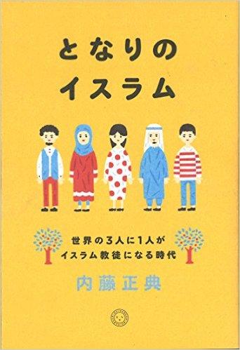 貧困・格差問題を解消できない日本は、今こそイスラムの弱者救済の思想に学ぶべき「となりのイスラム」