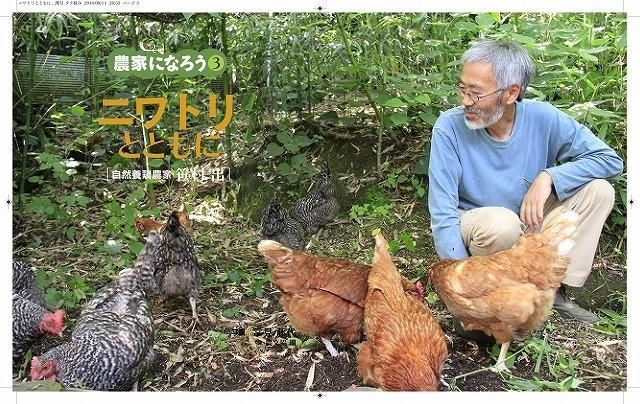 『ニワトリとともに』自然養鶏家・笹村出さんの絵本が出版されました