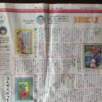 「ニワトリとともに」が朝日小学生新聞に紹介されました
