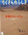 女一人、ラクダと砂漠を移動しながら暮らすノマドの写真展&トーク