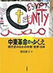 日本は中東イスラム圏といかに関わっていくべきか?「中東革命をゆくえ」を読んで