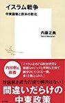 日本はこれから中東イスラム圏とどう関わっていくべきか(2)「イスラム戦争」を読む