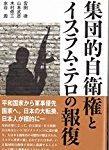 集団的自衛権で崖っぷちに突き進む日本