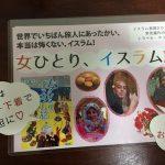 福岡市の人気書店「書斎りーぶる」でスライド&トークをします