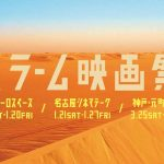 「イスラーム映画祭2」2017年1月14日〜(東京会場)。