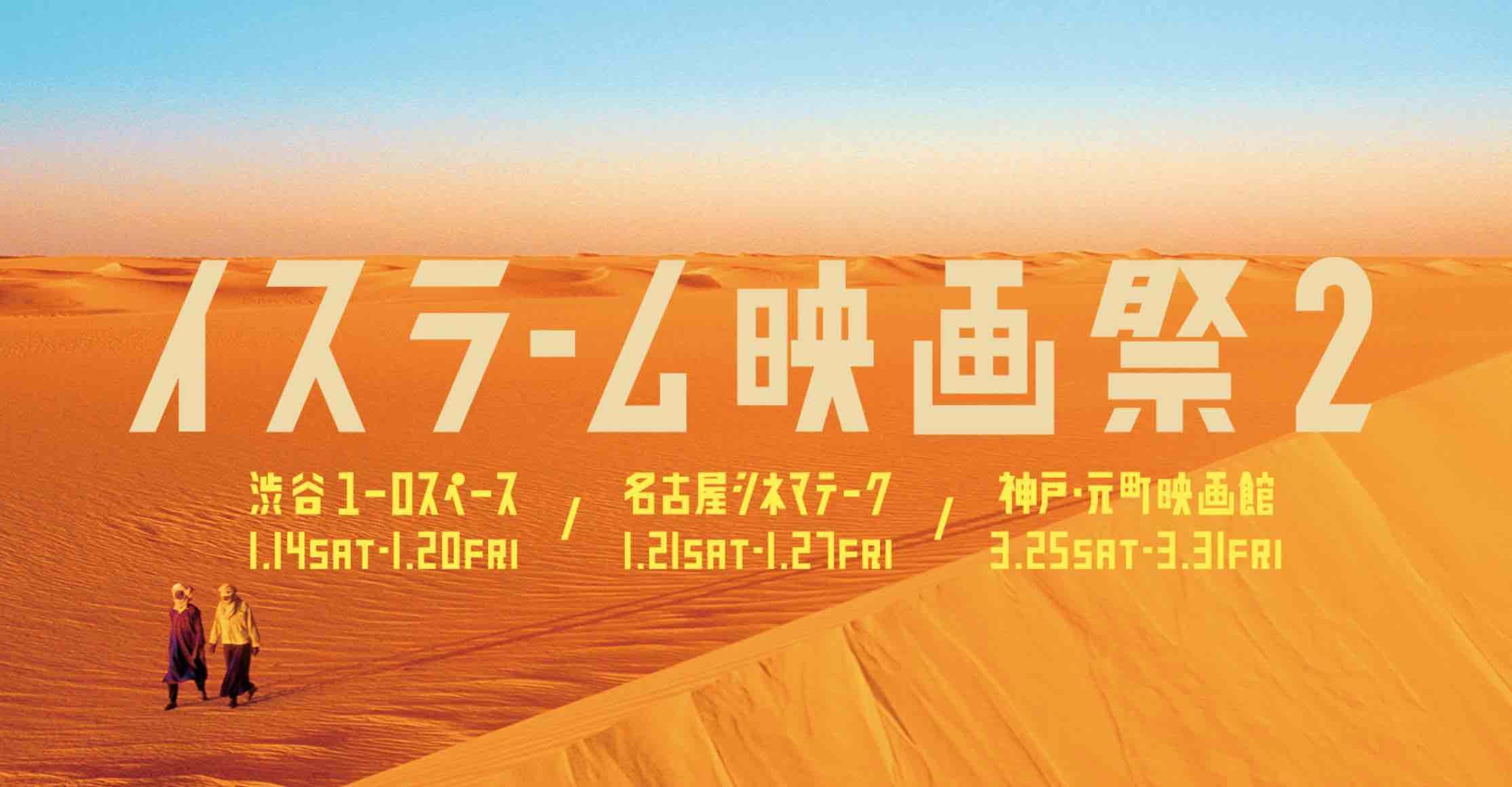 「イスラーム映画祭2」2017年1月14日〜(東京会場)で登壇します。