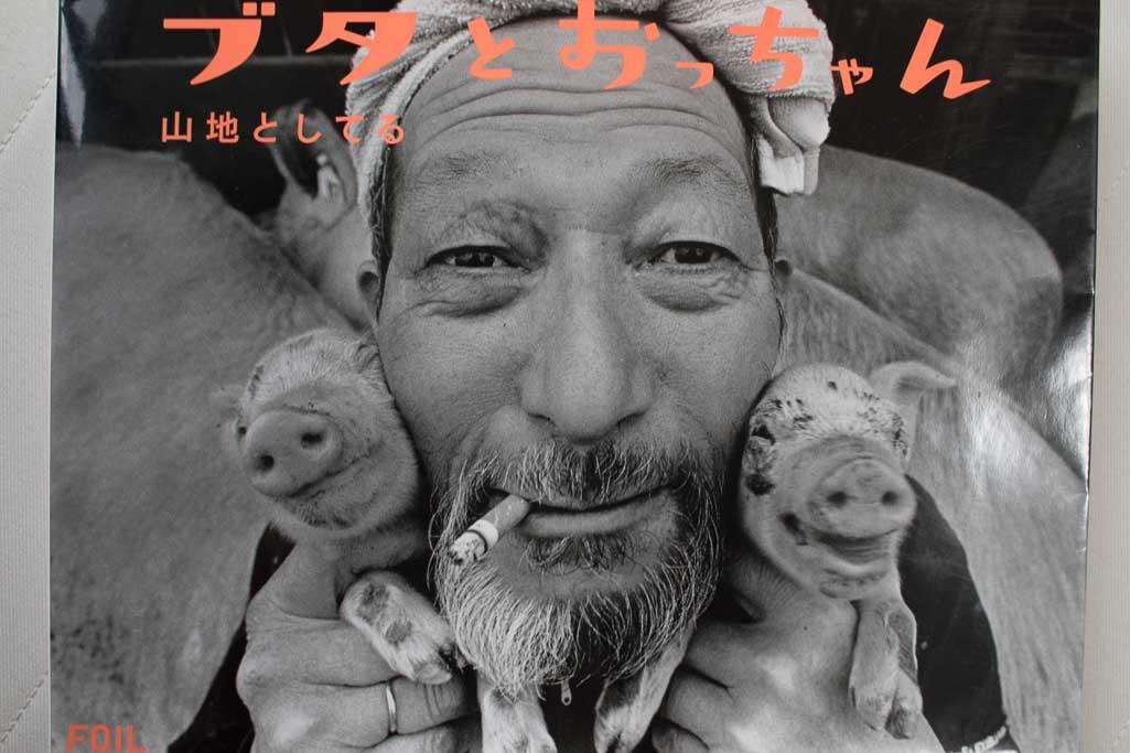 「ブタとおっちゃん」はまさしく最高の写真集!