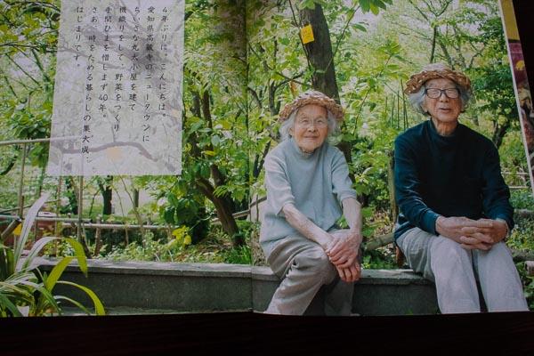 90歳の夫婦の菜園生活「ひでこさんのたからもの。」