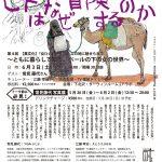 『ヒトはなぜ冒険するのか』(ダーウィンルーム)第4回【異文化】『女ひとり、イスラムの地に魅せられて』を担当します。