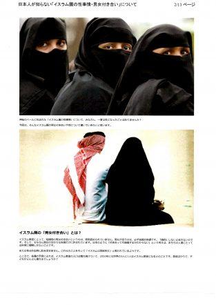 日本人が知らない「イスラム圏の性事情・男女付き合い」について(1)