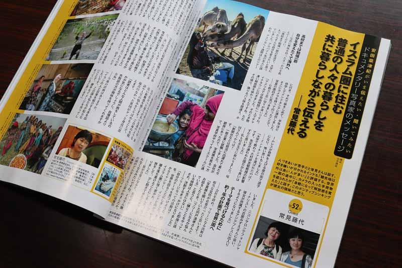 「CAPA」(学研)にインタビュー記事が掲載されました