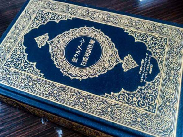コーラン日本語訳を読むための予備知識