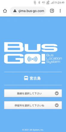 宮古島 路線バスの旅