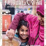 『イスラム流 幸せな生き方』台湾版の感想
