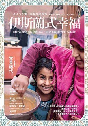 『イスラム流 幸せな生き方』台湾版