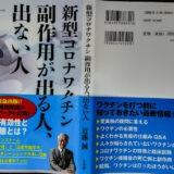 『新型コロナワクチン副作用が出る人、出ない人』新型コロナウィルスとワクチンについて知る本②