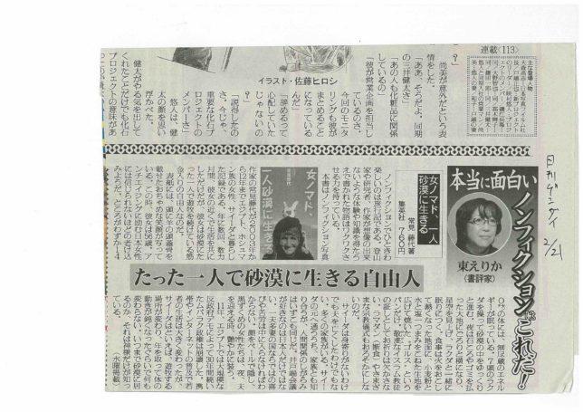 「女ノマド、一人砂漠に生きる」日刊ゲンダイ書評