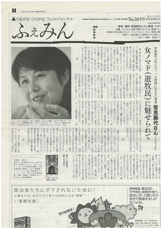 ふぇみん・常見藤代インタビュー