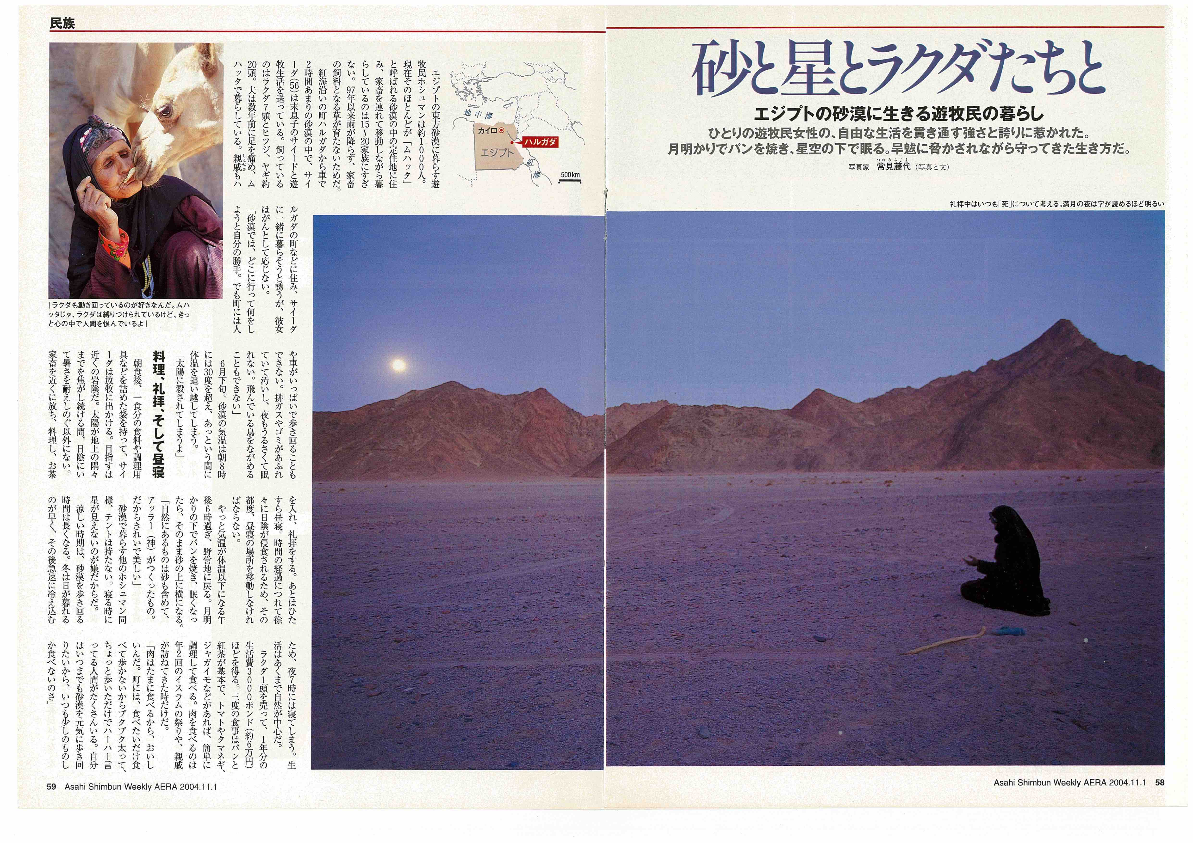「アエラ」サイーダ原稿(1)scan-001