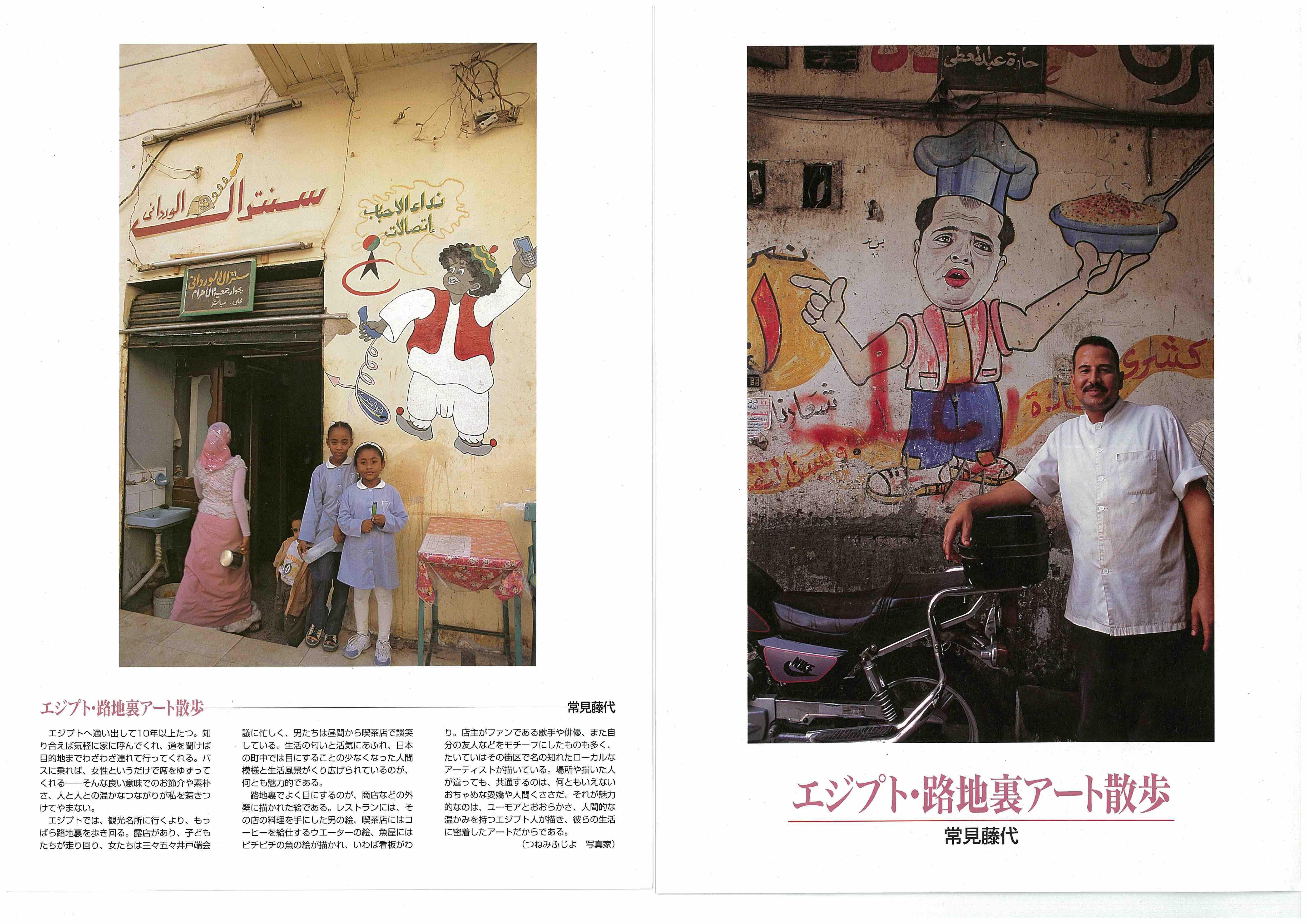 エジプト・路地裏アート散歩(1)