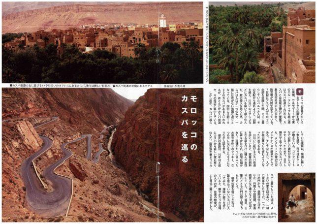モロッコのカスバをめぐる(2)