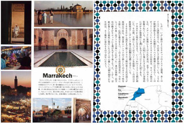 モロッコ・パンプキン掲載記事(2)