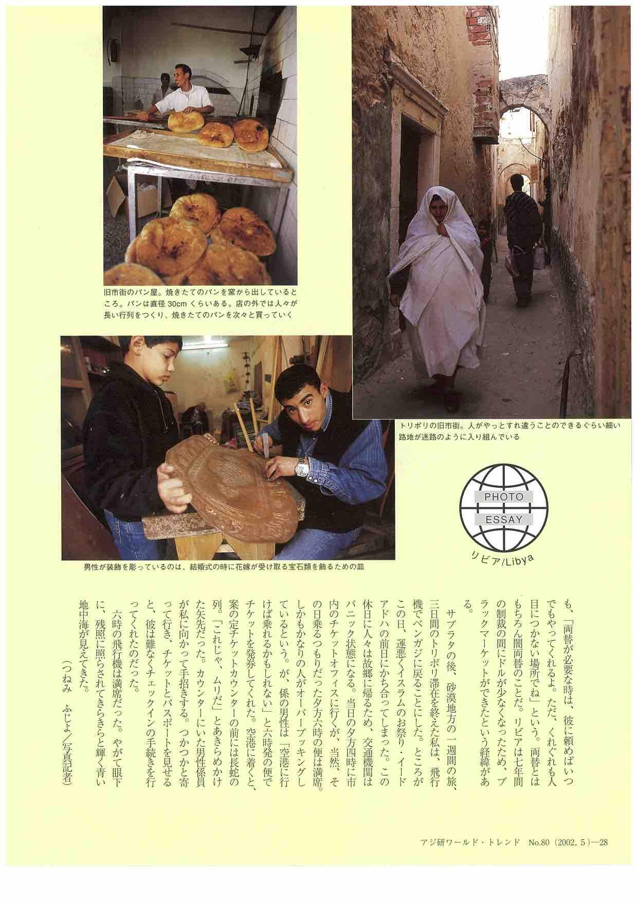 リビア(3)ワールドトレンド