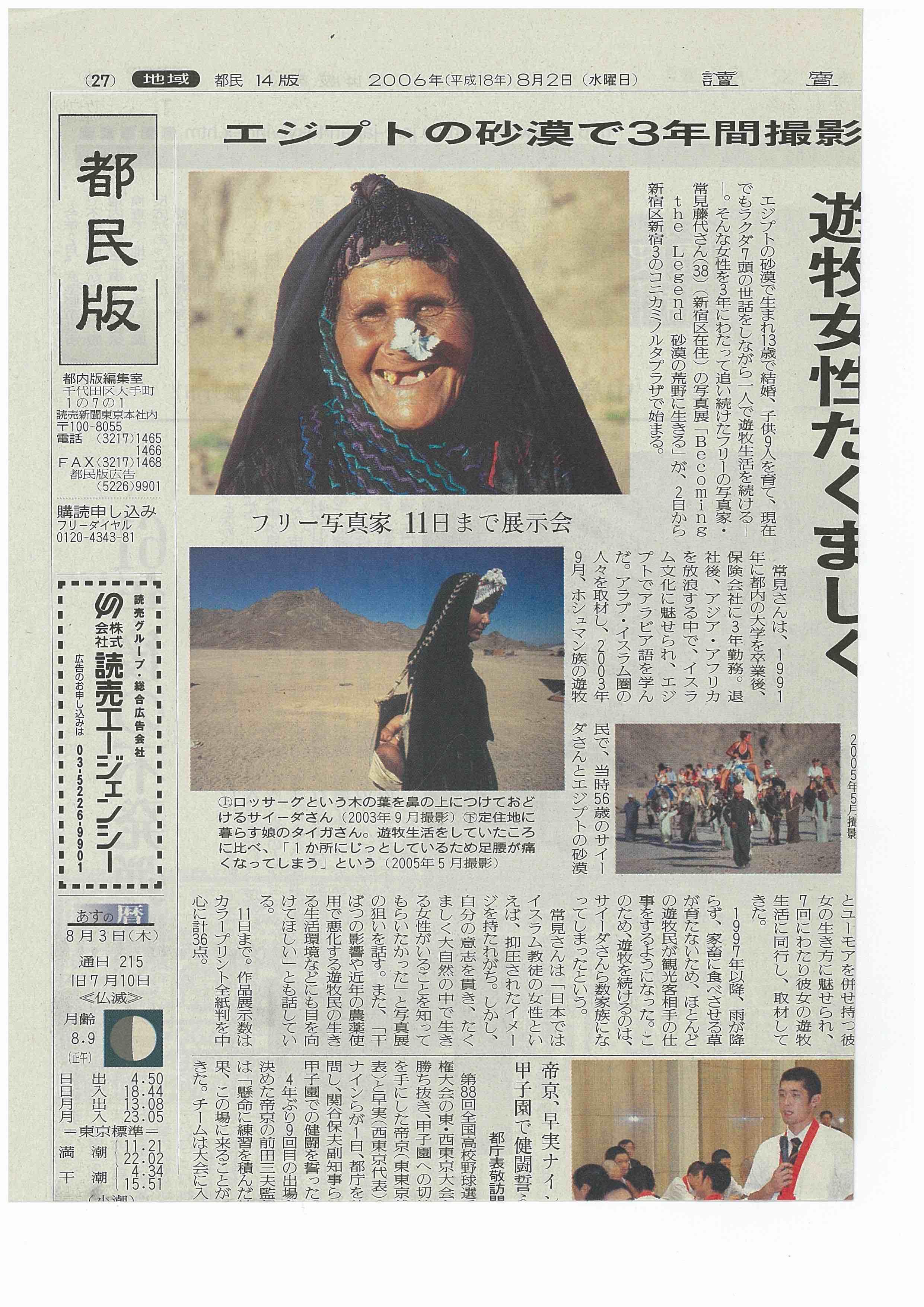 読売新聞「コニカミノルタ写真展 砂漠の荒野に生きる」