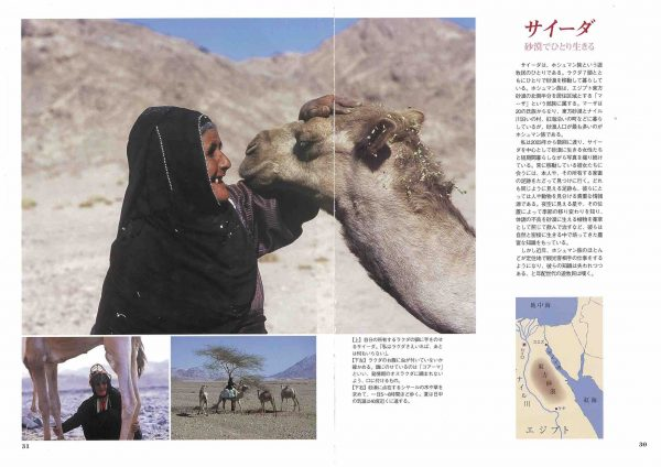 「まほら」サイーダ・砂漠で一人生きる(2)