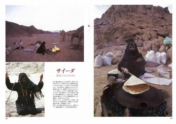 「まほら」サイーダ・砂漠で一人生きる(3)