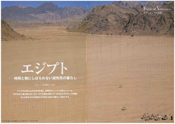 「クロスロード」エジプト時間と物にしばられない遊牧民の暮らし(1)