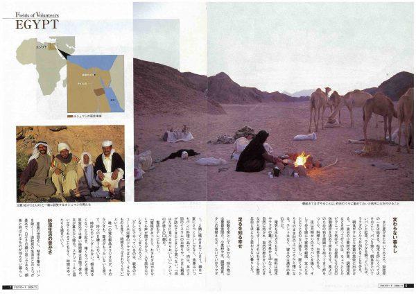 「クロスロード」エジプト時間と物にしばられない遊牧民の暮らし(2)