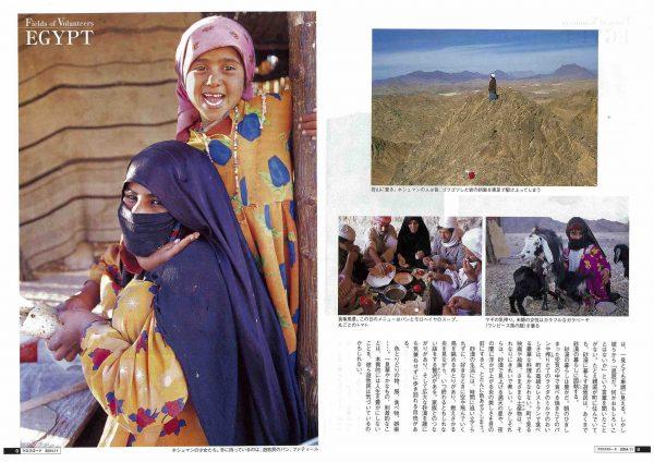 「クロスロード」エジプト時間と物にしばられない遊牧民の暮らし(3) のコピー