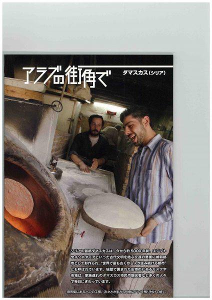 「テレビでアラビア語」2009年12月・2010年1月号(1)