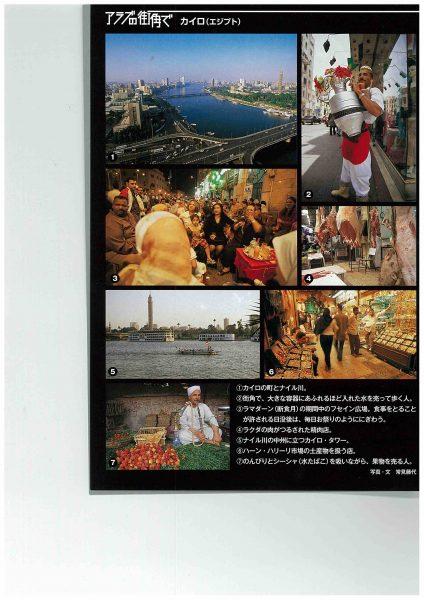 「テレビでアラビア語」2009年10・11月号)(2)