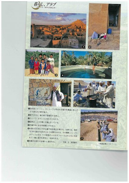 「テレビでアラビア語」2008年10・11月号)写真(2)