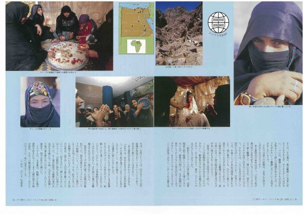 「ワールド・トレンド」エジプト遊牧民の一夫多妻(2)