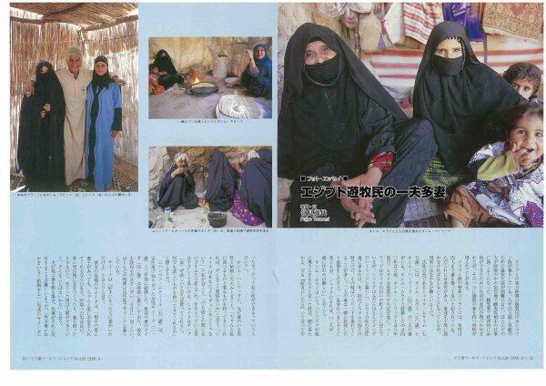「ワールド・トレンド」エジプト遊牧民の一夫多妻