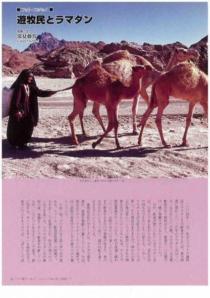 「ワールド・トレンド」遊牧民とラマダン(1)