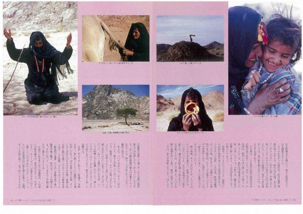 「ワールド・トレンド」遊牧民とラマダン(2)