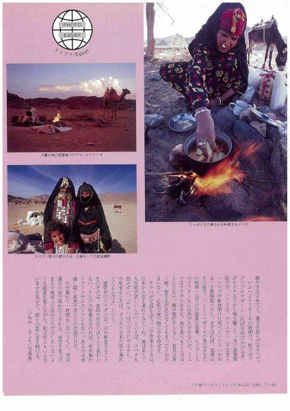 「ワールド・トレンド」遊牧民とラマダン(3)