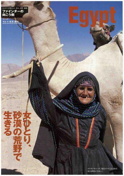 「国際協力:女ひとり、砂漠の荒野で生きる