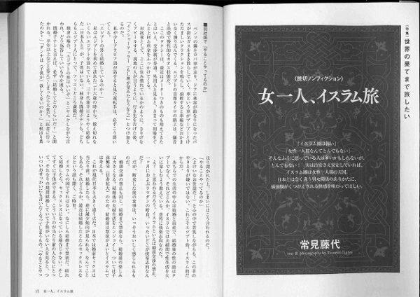 「女一人、イスラム旅」(小説トリッパー)(1)