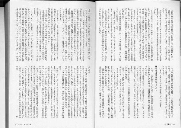 「女一人、イスラム旅」(小説トリッパー)(4)