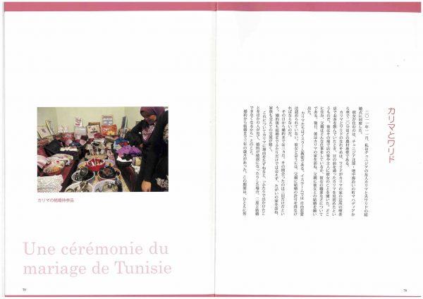 「季刊民族学」チュニジアの結婚式(2)
