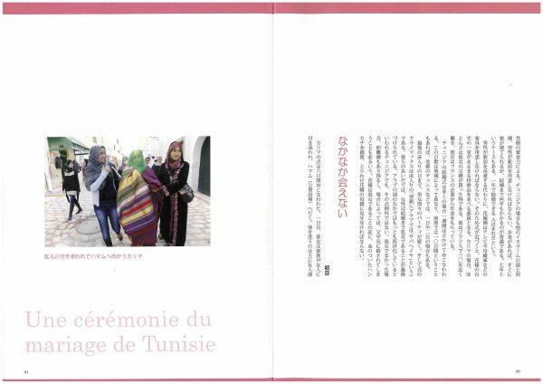 「季刊民族学」チュニジアの結婚式(3)